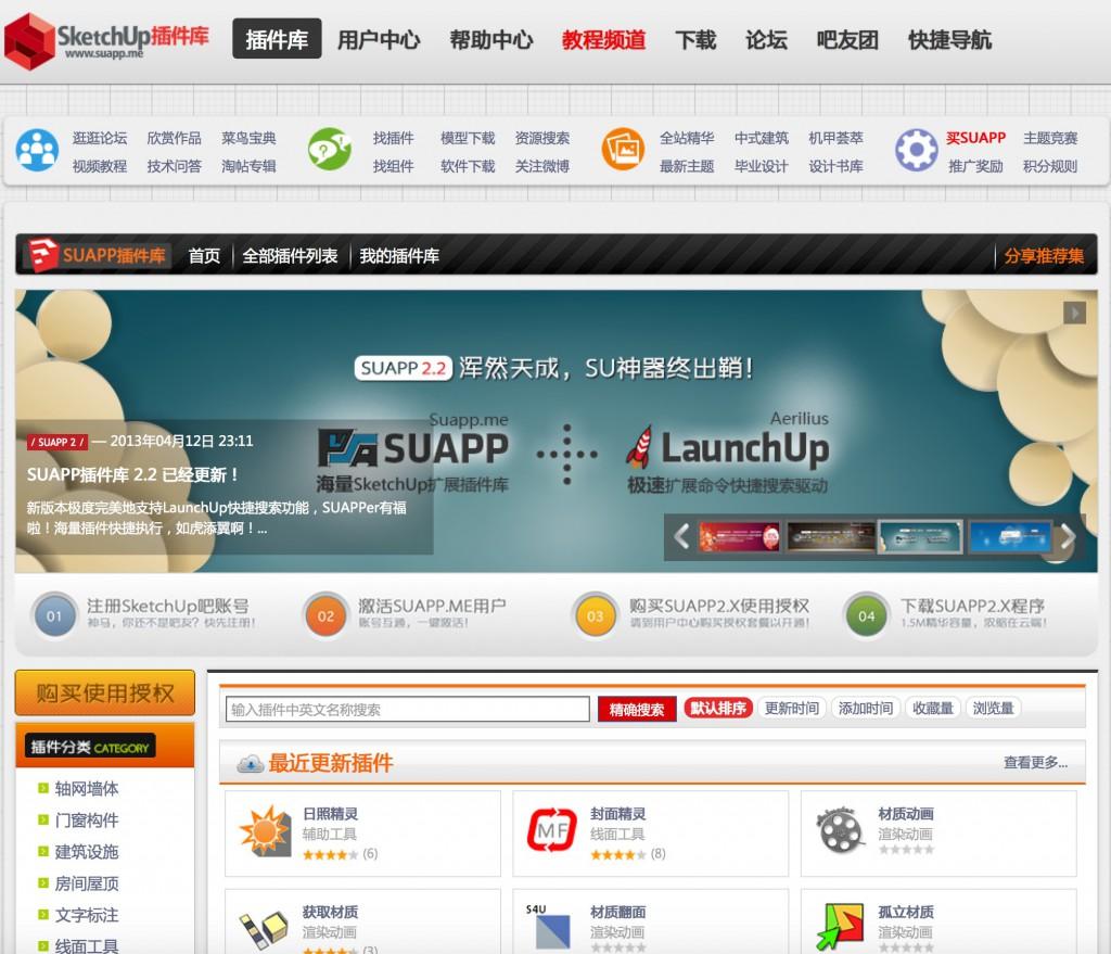 专注于SketchUp插件扩展的专业站点 - 苏州 php 开发