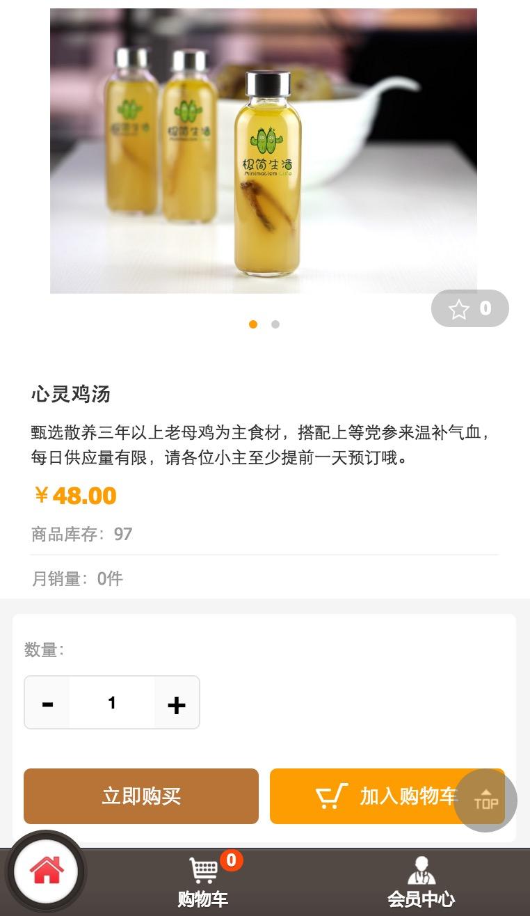 极简生活 - php专业外包服务